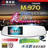 響尾蛇M-970 後視鏡高畫質行車記錄器 4.5吋手機屏 WDR夜視超強+前後雙錄+倒車顯影