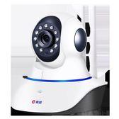 帝防無線攝像頭wifi遠程手機家用監控器高清夜視套裝監視家庭室外 好再來小屋