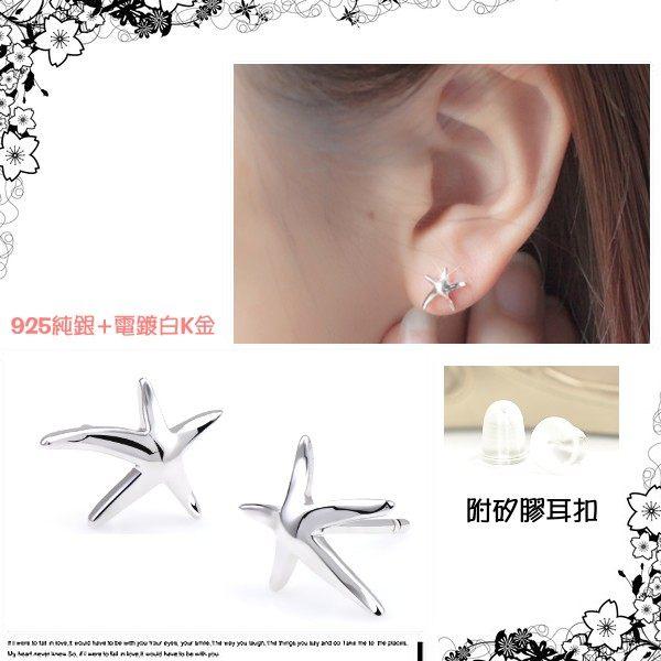 銀鏡DIY S925純銀生日情人禮~可愛亮面小海星貼耳耳環Z(925純銀電鍍白K金)/非316白鋼