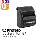 【6期0利率】PROFOTO battery for B1 500 AirTTL 100323 電池