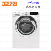 【PK廚浴生活館】 高雄櫻花 Svago SWD596 洗脫烘衣機 實體店面 可刷卡