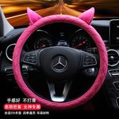 汽車方向盤套韓國創意耳朵汽車方向盤套女四季通用可愛時尚個性卡通防滑車把套(限時八八折)