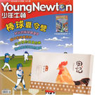 《少年牛頓》1年12期 贈 田記溫體鮮雞精(60g/10入)