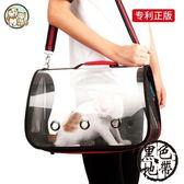 寵物包手提貓包外出泰迪太空狗狗包包便攜包透明貓咪攜帶包貓籠子【黑色地帶】