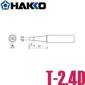烙鐵頭 HAKKO 936-T-2.4D