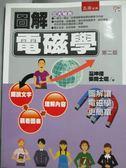 【書寶二手書T1/大學理工醫_WDB】圖解電磁學(2版)_溫坤禮, 張簡士琨