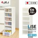 收納櫃 收納 衣櫃 隙縫櫃 抽屜式【JEJ039】日本JEJ MIDDLE系列 小物抽屜櫃 S6 收納專科