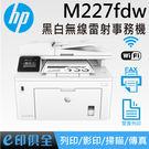 M227fdw HP 黑白雷射無線多功能...