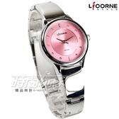 LICORNE 力抗錶 Entree恩萃 悠閒午後時尚都會晶鑽女錶 防水手錶 精品錶 學生錶 粉紅 LT027LWPS