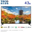TECO東元43吋 4K+Android液晶顯示器/電視(無視訊盒) TL43U12TRE~含基本安裝+舊機回收(預購)