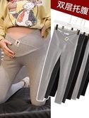 孕婦打底褲外穿孕婦褲子春夏季薄款時尚孕婦裝春秋款潮媽春裝夏裝 童趣屋
