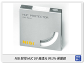 NISI 耐司 HUC UV 40mm 保護鏡(40) 高透光 99.3% 防水 防油墨 16層奈米鍍膜