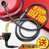 抽油器汽車手動油箱吸油管導抽油管汽油泵摩托車吸油器自吸小車 1995生活雜貨NMS