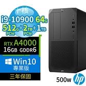 【南紡購物中心】HP Z2 W480 商用工作站 i9-10900/64G/512G+2TB+1TB/A4000/Win10專業版/3Y