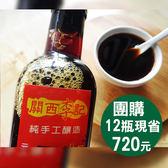 團購12瓶李記古早味黑豆蔭油(500ml/瓶)