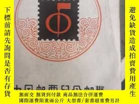 二手書博民逛書店罕見中國郵票紀念郵戳Y266765 中國郵票 出版1981