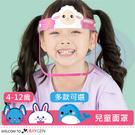 兒童卡通防護面罩 頭戴式防疫罩 防飛沫
