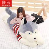 哈士奇公仔狗狗熊毛絨玩具布娃娃可愛玩偶女生睡覺抱枕送女友女孩【快速出貨八八折促銷】