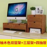 辦公室台式電腦增高架桌面收納置物墊高屏幕架子 顯示器底座支架【店慶8折促銷】