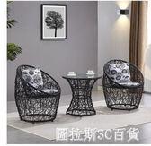 藤椅三件套小茶幾陽臺桌椅組合藤椅子休閒靠背椅戶外桌椅室外庭院igo   圖拉斯3C百貨