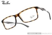RayBan 光學眼鏡 RB7023 2012 (琥珀) 完美線條 熱銷經典 質感簡約款 # 金橘眼鏡