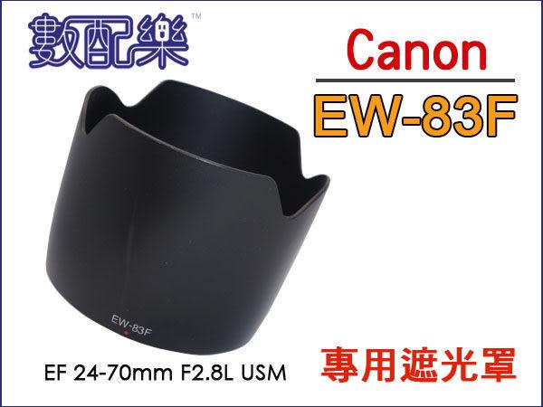 *數配樂*單眼專用型 遮光罩 EW-83F EW83F CANON EF 24-70mm F2.8L USM 卡口式 太陽罩 花型罩