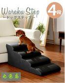 寵物樓梯 狗狗斜坡樓梯 多層寵物上床台階 犬貓防滑皮革沙發樓梯igo 唯伊時尚