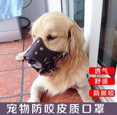 寵物口罩防咬PU嘴套防叫防異食大中小型犬狗嘴套【君來佳選】