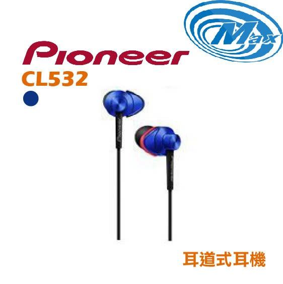 《麥士音響》 Pioneer先鋒 耳道式耳機 CL532 4色