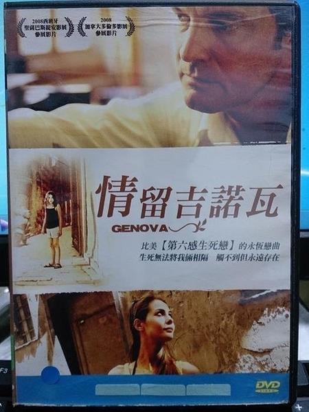 挖寶二手片-P55-027-正版DVD-電影【情留吉諾瓦】-琥珀戴維絲 柯林佛斯(直購價)