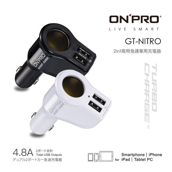 ONPRO 4.8A 二合一 兩用雙孔USB車充