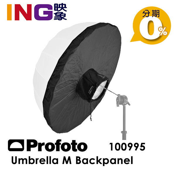 Profoto Umbrella M 號 Backpanel 透射傘用反射布 105cm 100995 佑晟公司貨