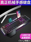 鍵盤真機械手感有線鍵盤臺式電腦曼巴狂蛇鍵鼠游戲外接外設打字筆記本LX榮耀