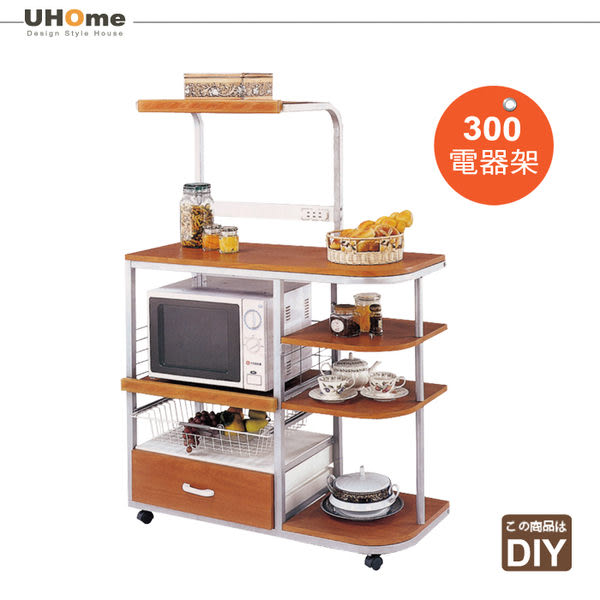 【UHO】300 媽媽好幫手實用電器架 DIY 商品 ~ 免運費 SO15-367-3