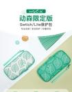 [哈GAME族]滿$399免運 可刷卡 MOD-X Switch NS 動物森友會 便攜收納包 主機外出包 Switch Lite 尺寸