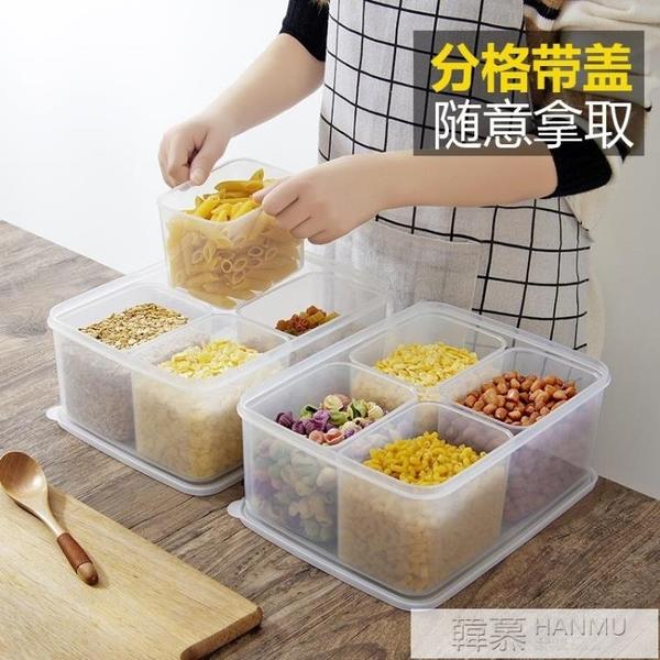 塑膠冰箱食物保鮮盒 家用透明分格儲物盒廚房食品收納盒子  母親節特惠 YTL