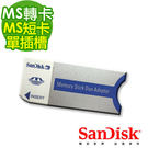 《 3C批發王 》全新SanDisk MS Pro Duo轉MS Pro 長轉接卡 1G 2G 4G 皆適用 Sony P8 P10 P100 P200可用
