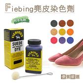 糊塗鞋匠 優質鞋材 K39 美國Fiebing麂皮染色劑118ml 1罐 Suede Dye 麂皮修復 補色 換色 皮革染色