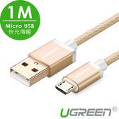 現貨Water3F綠聯 1M Micro USB快充傳輸線 BRAID版 土豪金