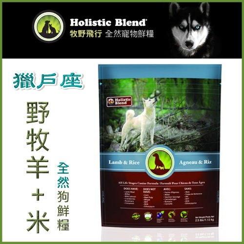 『寵喵樂旗艦店』牧野飛行Holistic Blend《獵戶座》野牧羊+米狗鮮糧-30磅