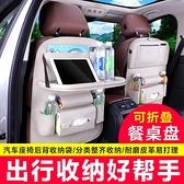 汽車座椅背收納袋掛袋車載儲置物袋多功能折疊餐桌儲物箱車內用品