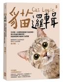 貓邏輯:亞洲第一位國際認證貓行為諮詢師,教你用貓的邏輯思考,就能輕鬆解決貓咪..