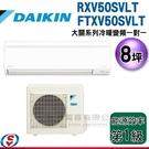 【信源】8坪 DAIKIN大金R32冷暖變頻一對一冷氣-大關系列 RXV50SVLT/FTXV50SVLT 含標準安裝