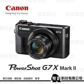 Canon PowerShot G7X Mark II 1 感光元件 f1.8-2.8大光圈 G7X2 (台灣佳能公司貨) *2019/12/31前,回函贈好禮