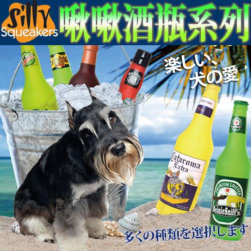 【 ZOO寵物樂園 】Silly Squeakers》新奇咬咬啾啾酒瓶系列