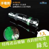 檢驗灰塵手電筒 3W-綠光-525波長旋轉調焦式三段手電筒 (H-202-02)