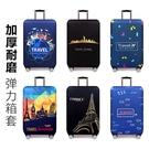 防塵罩行李箱保護套