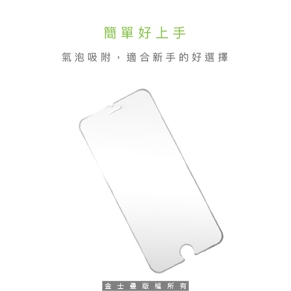 (金士曼) 9H 保護貼 玻璃貼 iphone 11 X XR Xs MAX iphone8 iphone7 i6 SE