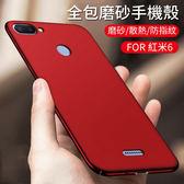 小米 紅米6 手機殼 細磨砂 超薄簡約 防摔耐磨 防指紋 手機套 全包 鏡頭保護 YKD 保護套 保護殼