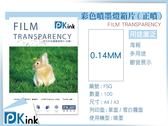 PKink-防水彩色噴墨燈箱片(正噴) A4